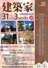 「建築家31x3works」建築模型展 ... /wordpress/wp-content/uploads/2015/10/2071c02ff4453949bcea155a37ed6a26-600x850.jpg
