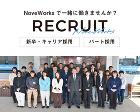 NoveWorksで一緒に働きませんか? RECRUIT 新卒・キャリア採用 パート採用