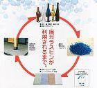 岐阜県の廃棄物リサイクル認定製品に登録さ... 説明