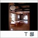 新築住宅作品 熊倉建築事務所(新潟県三条... 木組み大空間の家