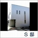 新築住宅作品 熊倉建築事務所(新潟県三条... ブリッジのある家