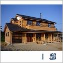 新築住宅作品 熊倉建築事務所(新潟県三条... 無垢の家