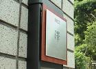 ホームプレートギャラリー<取り付け施工例... 表札003