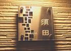 ホームプレートギャラリー<取り付け施工例... 表札061
