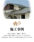 施工事例 | 株式会社 荻窪屋根工事 page_example_s