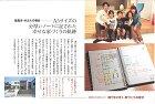 富田建築設計室-PUBLICATION- 住吉の家 [建て主にきく,家づくりの幸せ...
