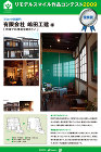 リフォームコンテスト2009:優秀賞作品... image/free/2010021517330213059.jpg