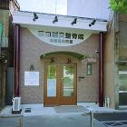 店舗、ビル、マンション、医院など 施工例... /seko_images/seko_iin_2_1.jpg
