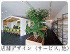 店舗デザイン(サービス、他)