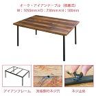 古材専門店 |Redbarn wood|... 着脱式オークテーブル