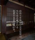 岐阜で注文住宅を建てる工務店 カネダイ images/hd/sp03.jpg