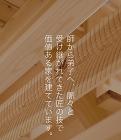 岐阜で注文住宅を建てる工務店 カネダイ images/hd/sp05.jpg