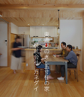 岐阜で注文住宅を建てる工務店 カネダイ images/hd/sp07.jpg