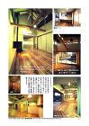 湘桜台の家 works/house/morinaga/morinaga03.jpg