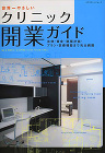 世界一やさしい クリニック開業ガイド、 監修/著者名:関根 裕司 エクスナレッジ社発行