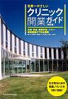 世界一やさしい クリニック開業ガイド・最新版、 監修/著者名:関根 裕司 エクスナレッジ社発行