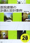 医院建築の計画と設計事例 編著名:関根裕司 彰国社発行
