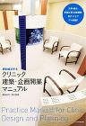 絶対成功するクリニック建築・企画開業マニュアル 著者名:関根裕司/湯沢勝信