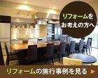 リビング - オーダーキッチン施工事例 reform/img/banner.jpg