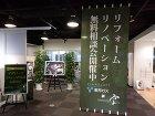 デザイナーズリフォーム作品展相談会in今... /blog/wp-content/uploads/2020/11/dsc_28215436597831278290045.jpg