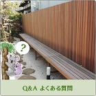 エコウッド景観協同組合|ユーカリ天然木で... Q&A よくある質問