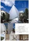 建築家 奥和田健 作品「仁川の住宅」