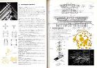 『 国立国際会館 設計競技 応募作品集 ... 15_kosho/45_kokusai/kikutake_4.jpg