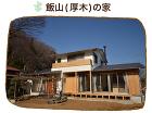 施工実績 飯山(厚木)の家