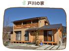 施工実績 戸川の家