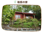 施工実績 箱根の家