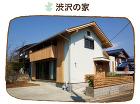 施工実績 渋沢の家