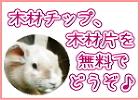 有限会社 宮坂建設 /banner/mokuzai-chip.jpg