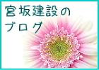 有限会社 宮坂建設 /banner/blog.jpg