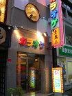 店舗工事 施工例/店舗内装工事,店舗デザ... /karaoke003.jpg