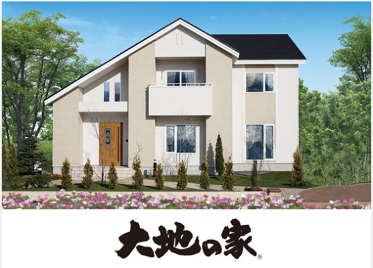 長期優良住宅対応・自由設計 大地の家