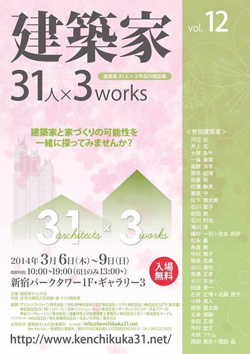 建築家31人x3works模型展、12回...
