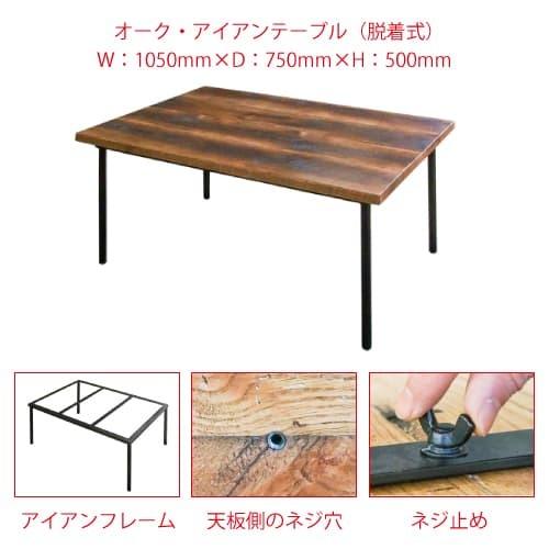 着脱式オークテーブル