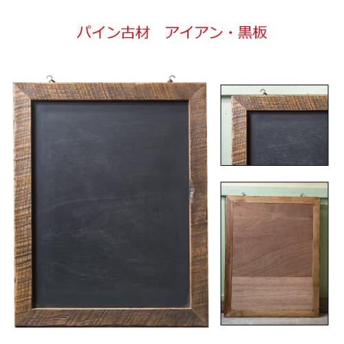 オーク古材黒板