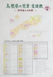 作品:島根県の児童・生徒数?30年前との比較?