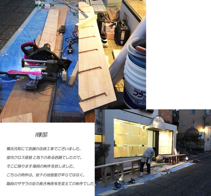 実例6 of 有限会社 Minori E...