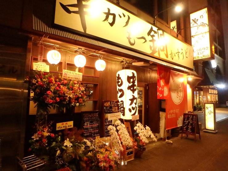 しゃかりき432難波元町店 | 山猫百貨...