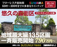 suwama