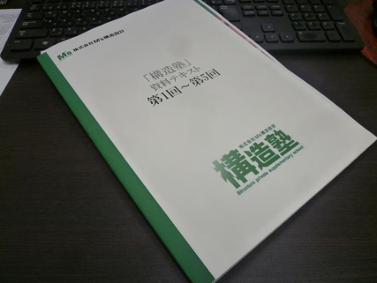 木構造の勉強をもう一度 | 窪田建築設計事務所|山梨県で建築家による注...