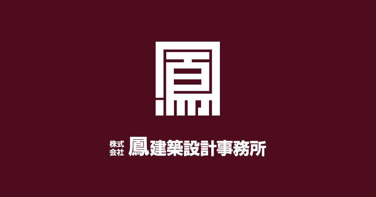 RECRUIT | 鳳建築設計事務所