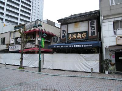 薬屋さんのある街かど・解体へ: 川崎市の設計事務所?日常あれこれ