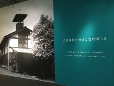 合間に行ってきましたギャラリーA4の吉村順三展: 川崎市の設計事務所?...