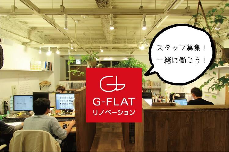 【G-FLATではスタッフを募集しています!一緒に働きませんか?】 |...