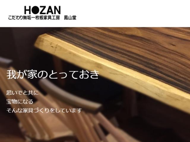 銘木の一枚板にこだわる鳳山堂のページ