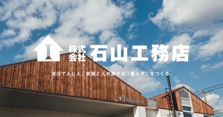 (株)石山工務店