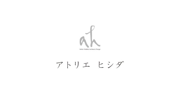 愛知県豊橋市 柱町のコートハウス アトリエヒシダ 新築施工事例